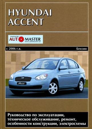 Hyundai Accent с 2006 г.