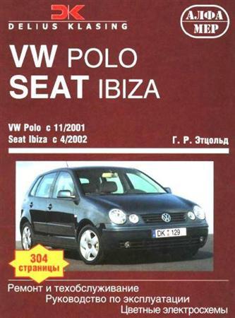 Seat Ibiza 91 Год Руководство По Эксплуатации