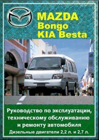 руководство по ремонту mazda bongo 1994
