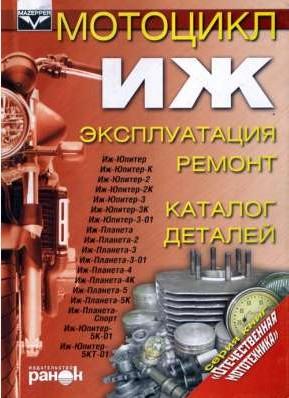 руководство по эксплуатации и ремонту мотоцикла минск 125 - фото 6