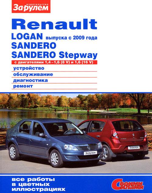 renault sandero stepway руководство по ремонту